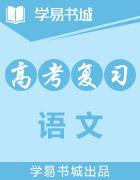 【书城】易学通·重难点一本过高三语文一轮复习