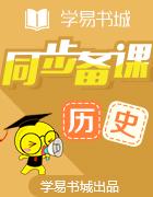 【书城】易学通·重难点一本过八年级历史(人教版)
