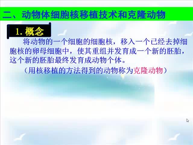 高二 生物 2.2.1动物体细胞核移植技术和克隆动物