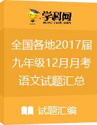 全国各地2017届九年级12月月考语文试题汇总