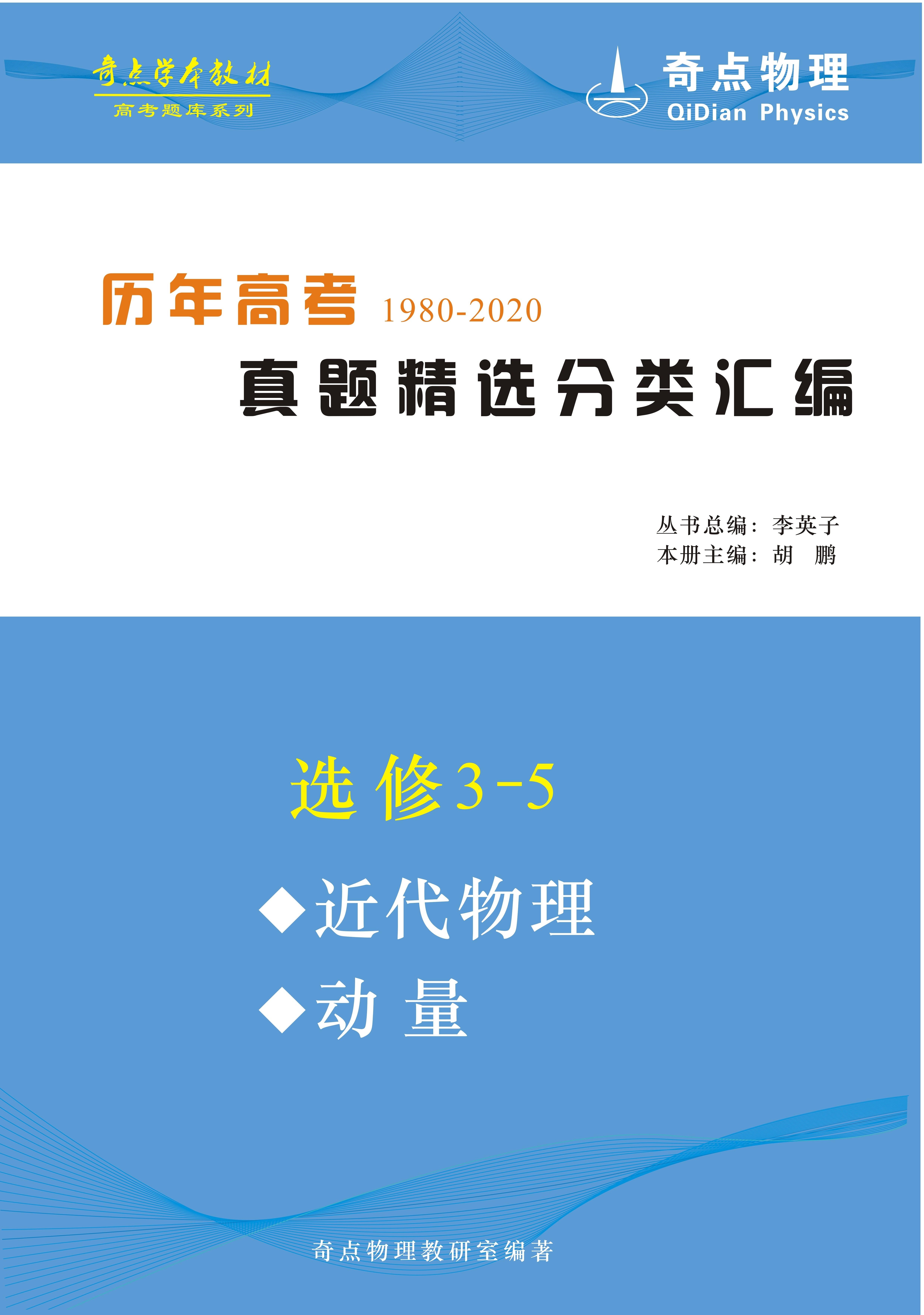 历年高考题精选分类汇编选3-5