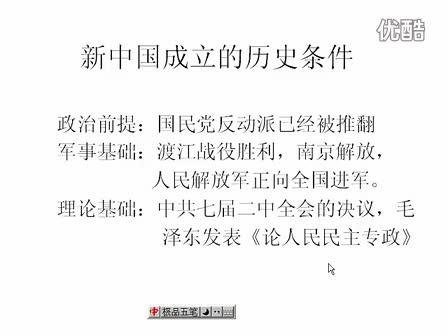 高中历史微课:新中国成立的历史条件