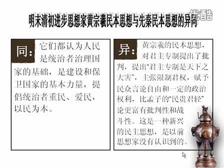 高中历史微课:思想家黄宗羲民本思想与先秦民本思想的异同