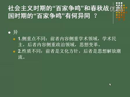 """高中历史微课:社会主义""""百家争鸣""""和春秋战国""""百家争鸣""""异同"""