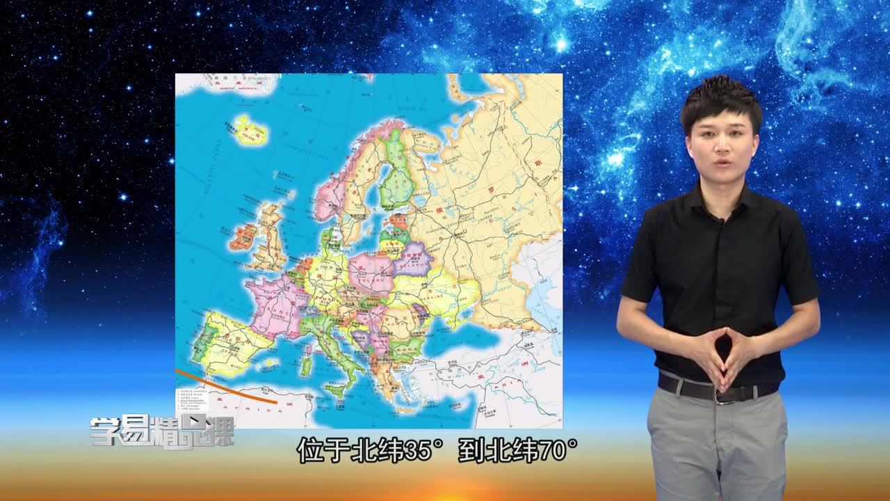 世界地理概况 欧洲 第一讲 欧洲西部
