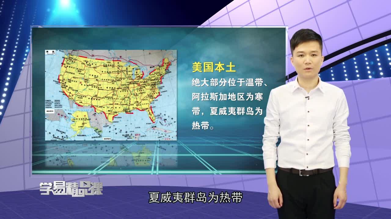 世界地理概况 美洲 第二讲 北美洲-美国