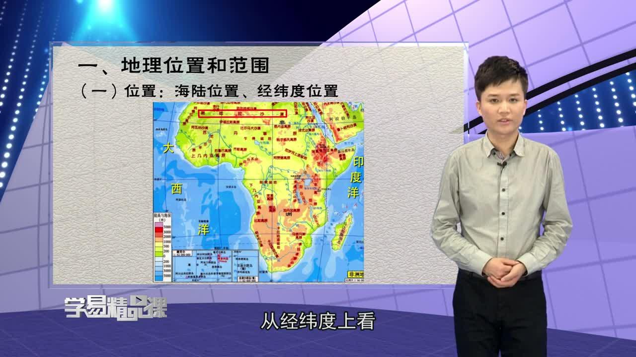 世界地理概况 非洲 第一讲 撒哈拉以南非洲自然地理概况