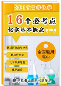 高考化学16个必考点之 化学基本概念(一)·化学用语