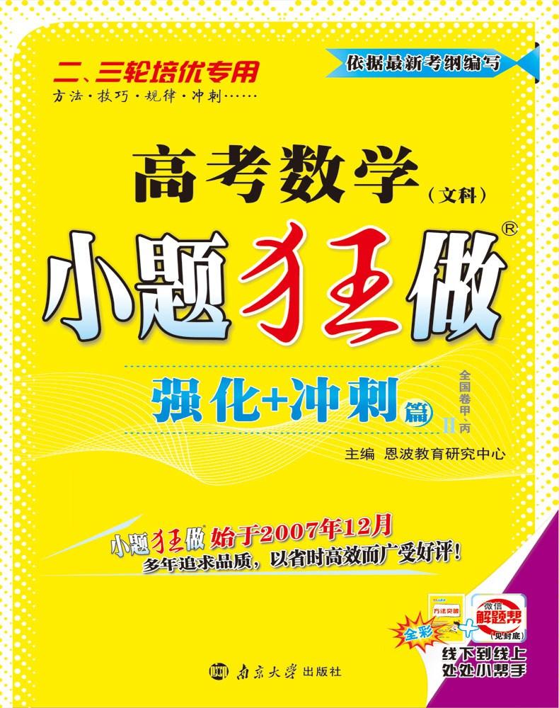 高考数学(文科)小题狂做.强化+冲刺篇.Ⅱ