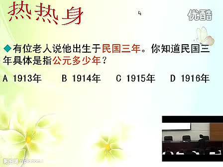 岳麓版 高一历史必修一 第四单元 内忧外患与中华民族的奋起 第15课:辛亥革命
