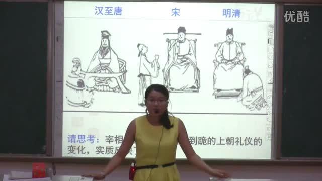 人教版 高一历史必修一 第一单元 古代中国的政治制度 第4课:明清君主专制的加强