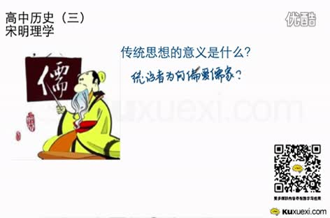 人教版 高一历史必修三 第一单元 中国传统文化主流思想的演变 第3课:宋明理学