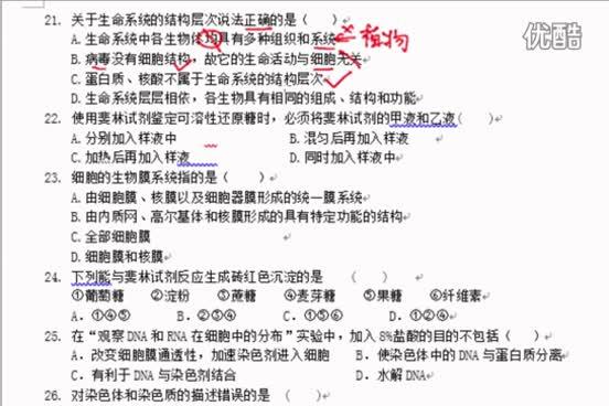 【落叶出品】高中生物知识微课小讲堂第07期:高一生物期中考试模拟试题part 2