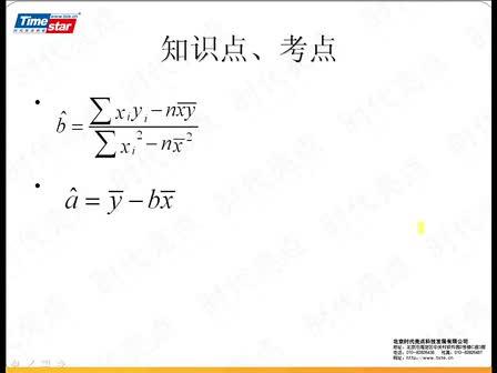 人民教育出版社 高中数学必修3 第二章统计 2.3变量间的相关关系