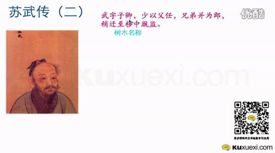 人教版 高一语文 必修四 第四单元 第12课:苏武传(下)