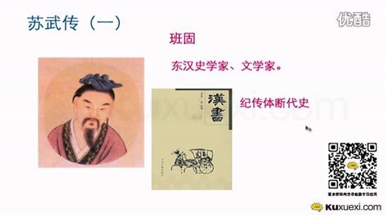 人教版 高一语文 必修四 第四单元 第12课:苏武传(上)