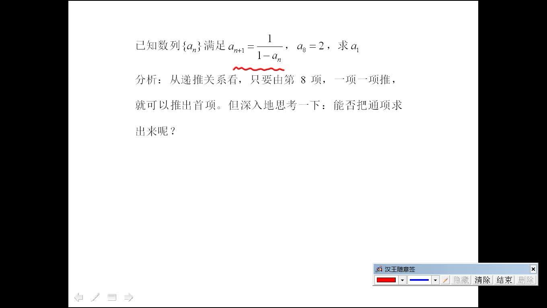 人教版 高一数学必修五 第二章:数列1