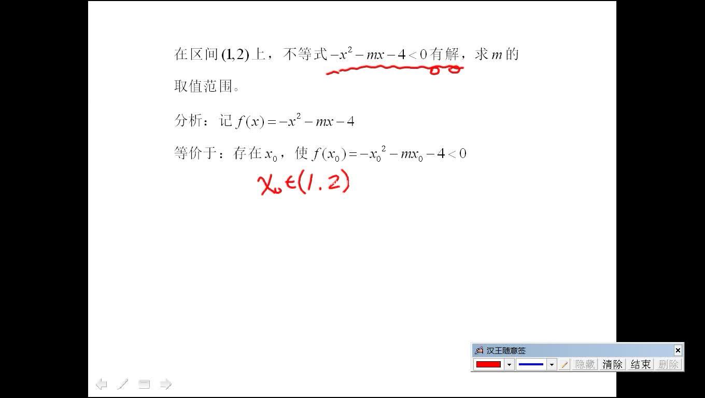 人教版 高一数学必修五 第三章:不等式3