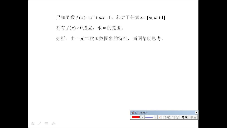 人教版 高一数学必修五 第三章:不等式2