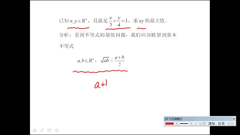 人教版 高一数学必修五 第三章:不等式1