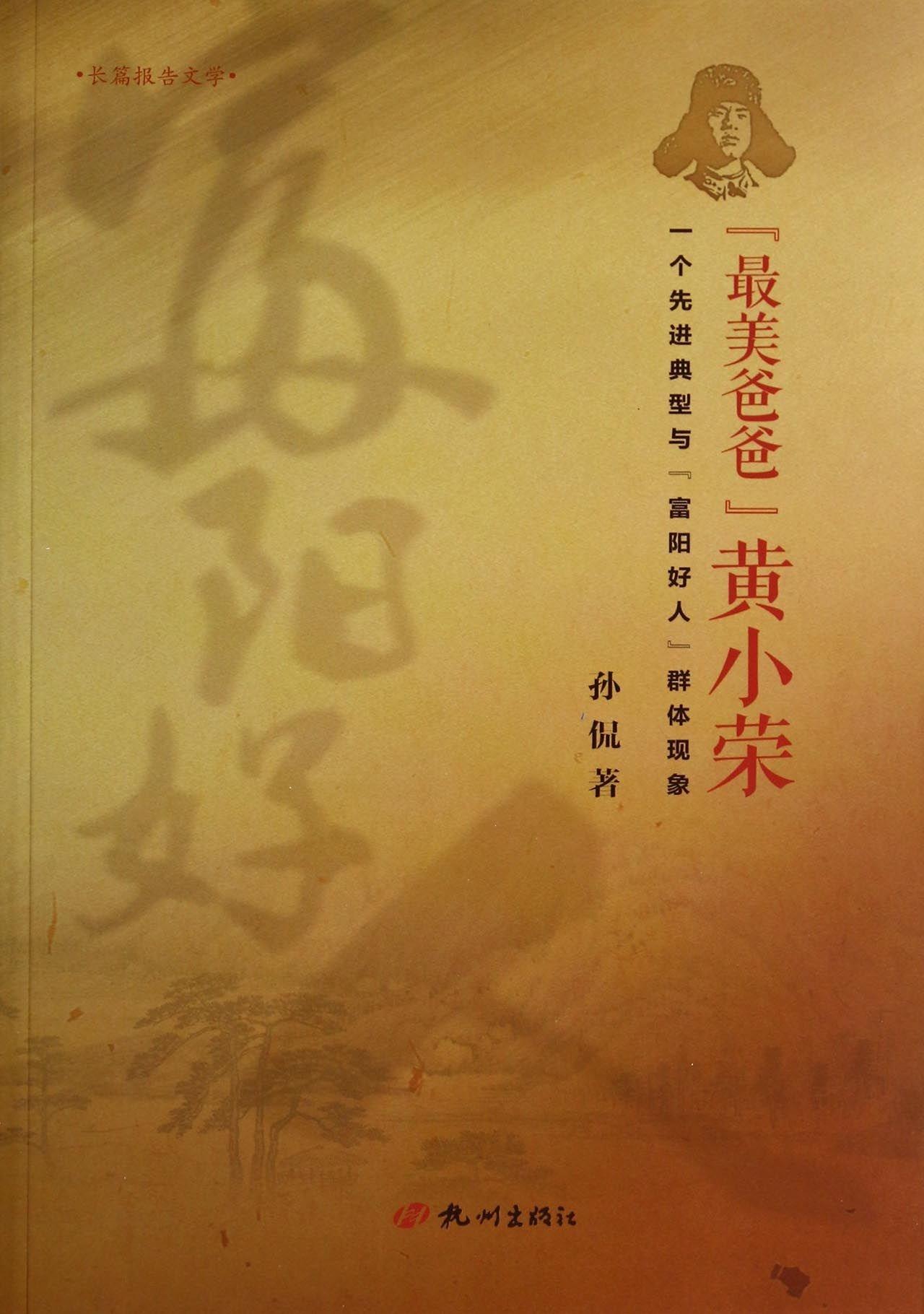 """""""最美爸爸""""黄小荣:一个先进典型与""""富阳好人""""群体现象"""