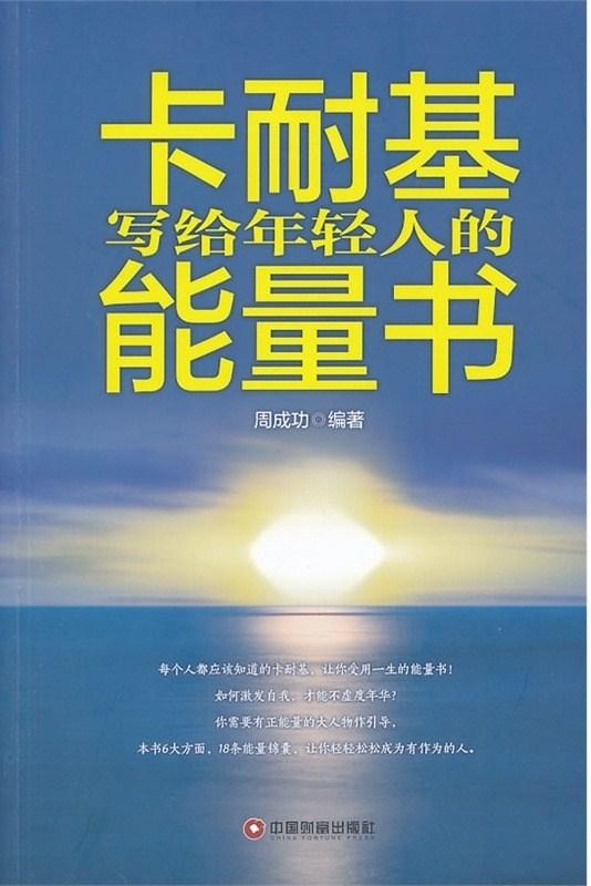 卡耐基写给年轻人的能量书
