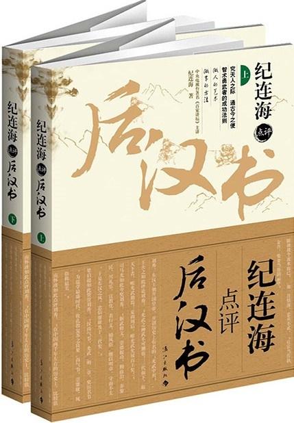 纪连海点评后汉书(全2册)