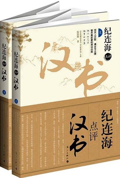 纪连海点评汉书(全2册)