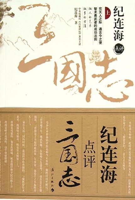 纪连海点评三国志:全2册