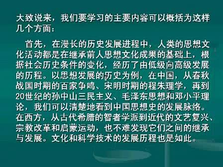 """[高二历史必修三]赵国军 第1讲 """"百家争鸣""""和儒家思想的形成"""