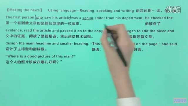 高二英语(必修5)-《Making the news》-课文翻译(Using language)3