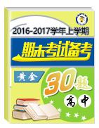 2016-2017学年上学期高中期末考试备考黄金30题