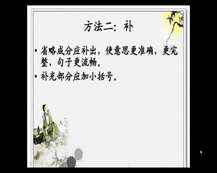 高三-语文-文言文翻译方法-庄河市高级中学-焦伟