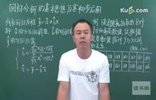 高二文科数学 选修1-2 人教A版第一章 统计案例 回归分析的基本思想及其初步应用