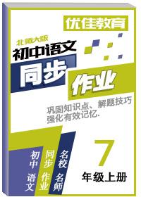 北师大版初中语文名校同步作业(七年级上)