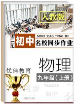 人教版初中物理名校同步作业(9全上)