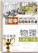 人教版初中物理名校同步作业(9全下)