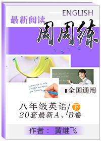 英语阅读周周练(八年级下)(全国通用)·第五周 最新阅读周周练A、B卷