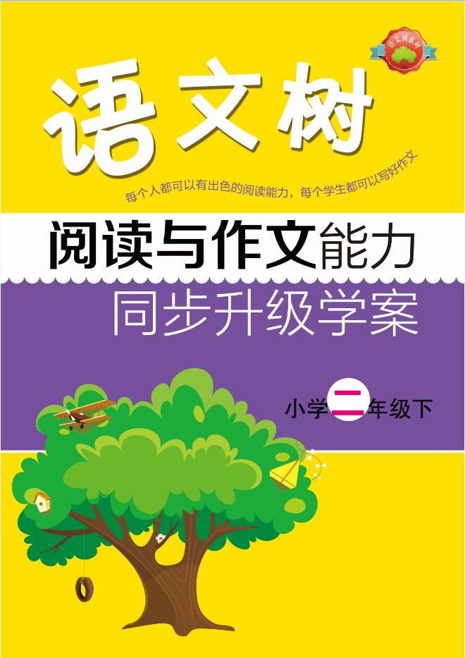 语文树二年级下 阅读与作文能力同步升级学案