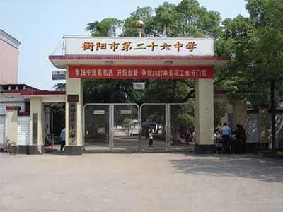 湖南省衡阳市_湖南省衡阳市第二十六中学