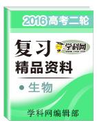 2016年高考生物二轮复习精品资料