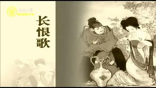 语文 高二 选修 第一课 长恨歌 《中国古代诗歌散文欣赏》