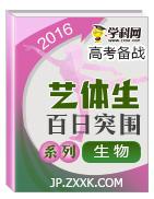 2016年高考生物备考艺体生百日突围系列