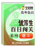 2016年高考语文备考优生百日闯关系列