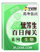 2016年高考生物备考优生百日闯关系列