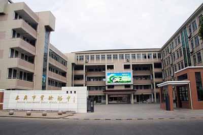 江苏省泰兴市实验初级中学