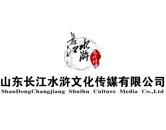 山东长江水浒文化