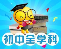 学科网官方书店(初中)