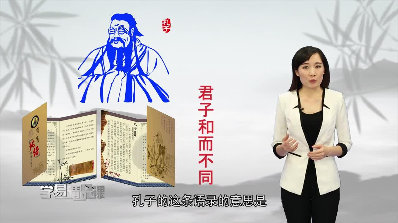 文化生活 我们的中华文化 第四讲 中华文化的包容性