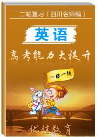 高考二轮复习英语能力大提升一日一练(四川名师编)